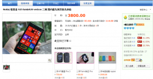 Nokia Lumia 929 (Icon) на TaoBao