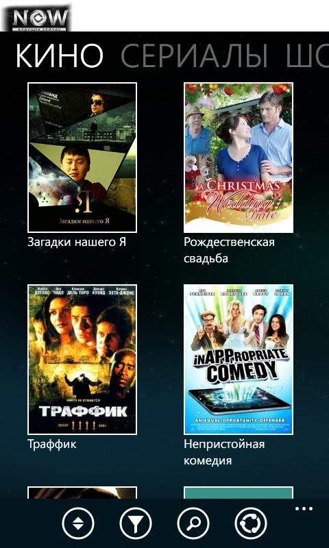 Кино онлайн для windows fone