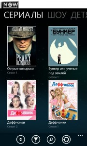NOW RU для Windows Phone
