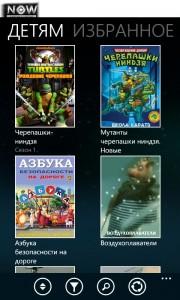 Раздел «Детям» на NOW RU для Windows Phone