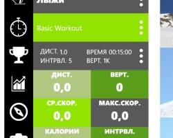 Elan Skis — эксклюзив для лыжников с Windows Phone