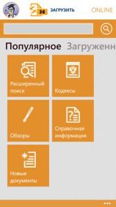 Стартовая страница приложения (раздел «Популярное»)