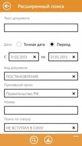 Рис. 2. Расширенный поиск по реквизитам документа