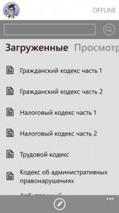 Список документов в разделе «Загруженные»