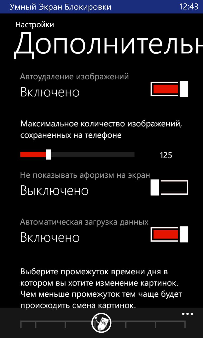 Програмку для блокировки экрана пк