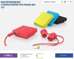 Nokia BH-121 (Guru) — уже в России!