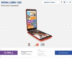 Nokia Lumia 1320 — в России с 14 февраля!