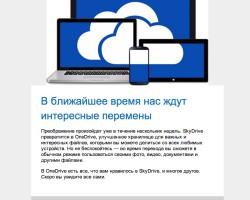 Переименование SkyDrive в OneDrive произойдет в ближайшие недели