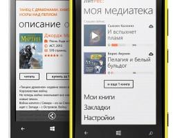 Розыгрыш смартфонов Nokia Lumia в конкурсе от ЛитРес!