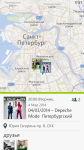 Windows Phone приложение LocalEvents