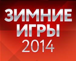 «Зимние игры 2014»— приложение для фанатов Олимпиады
