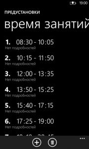 Расписание пар
