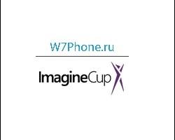 Imagine Cup 2014: Мечты становятся реальностью