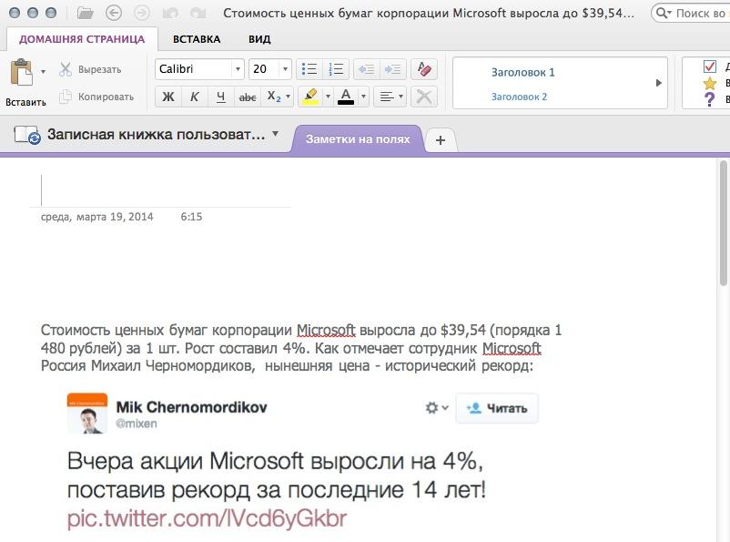 Снимок экрана 2014-03-19 в 18.17.24