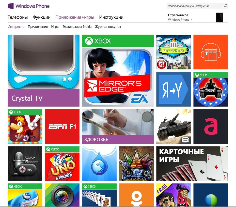Российский магазин Windows Phone, скриншот
