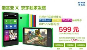 Nokia X в Китае