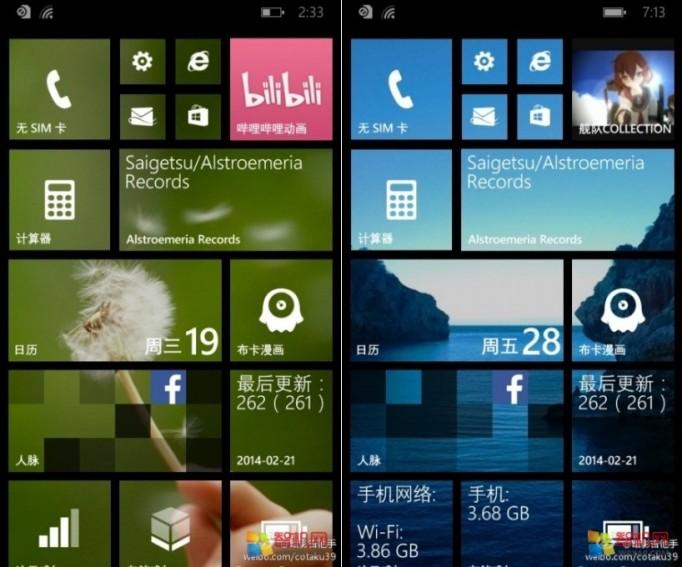 Обои в Windows Phone 8.1