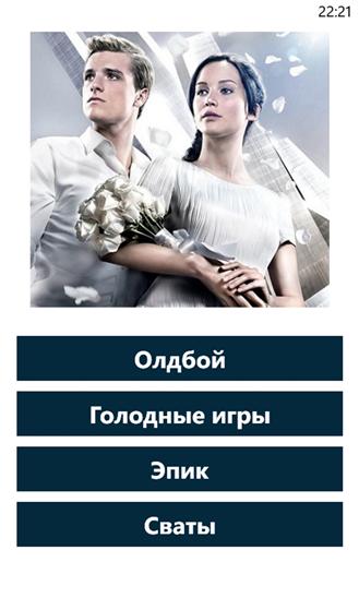 """WP8 игра """"Угадай Кино"""""""