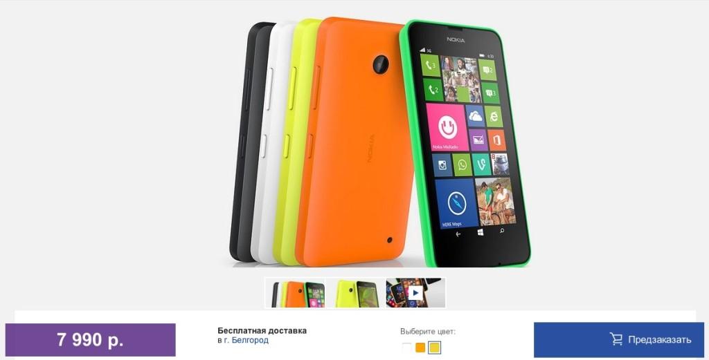 Предзаказ на Nokia Lumia 630