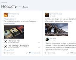 ВКонтакте для Windows 8 обновлен до версии 1.3