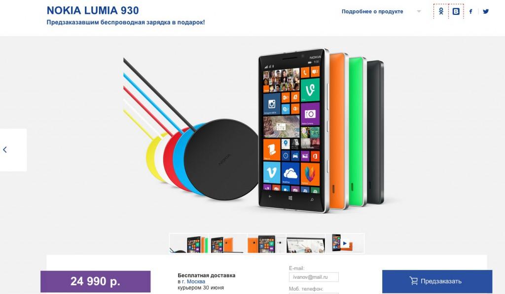 Nokia Lumia 930 в России