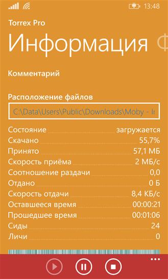 Windows Mobile 8.1 скачать