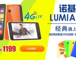 В Китае принимают предзаказ на Nokia Lumia 638 с 1 гигабайтом RAM