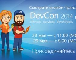 Прямая трансляция конференции DevCon 2014: все о разработке ПО в режиме реального времени