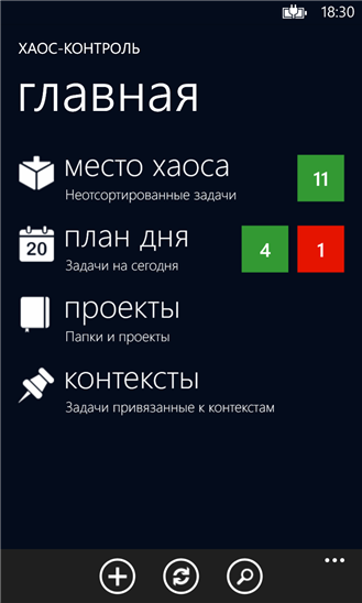 Хаос-контроль для Windows Phone 8