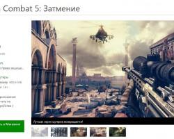 Игра «Modern Combat5: Затмение» доступна вроссийском магазине Windows