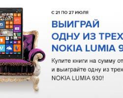 Розыгрыш трех Nokia Lumia 930 от ЛитРес