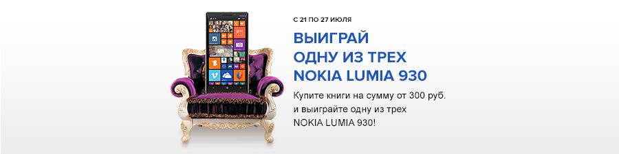 Nokia Lumia 930 от ЛитРес