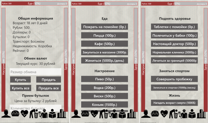 Игры На Телефон Симулятор Бомжа