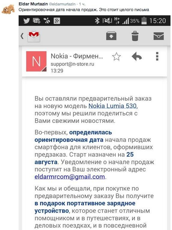 Nokia Lumia 530 в России