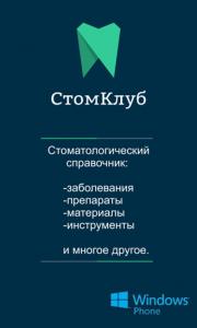 """Windows Phone приложение """"Стоматологический Справочник"""""""