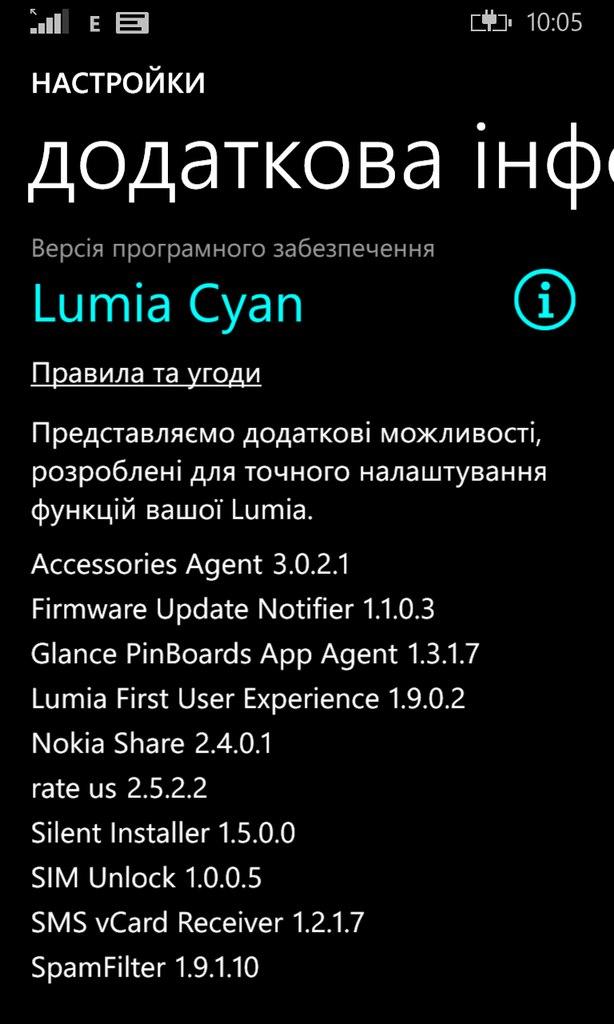 Обновление Lumia Cyan