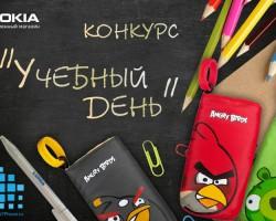 Конкурс: «Учебный день» с N-Store и W7Phone.ru!