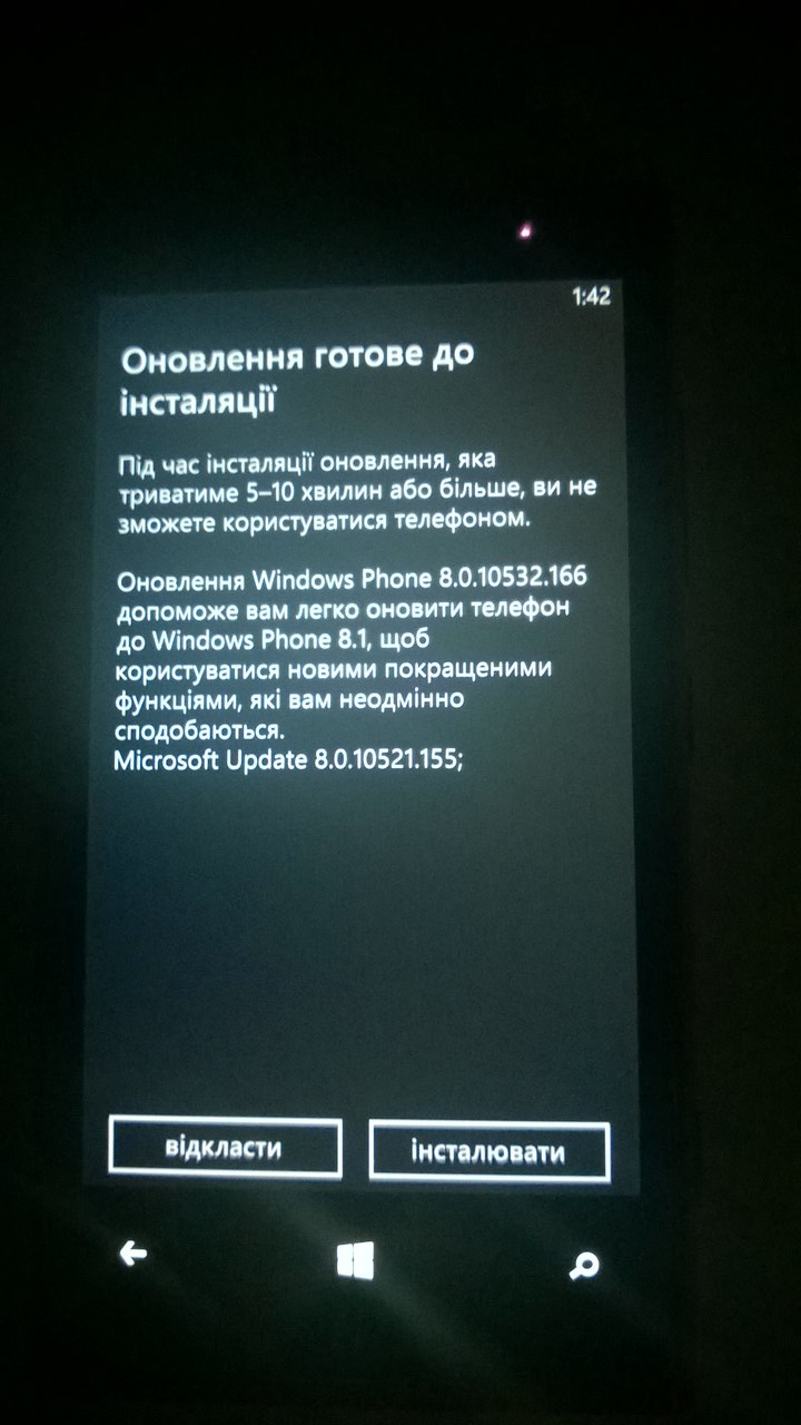 Установка обновления Windows Phone 8.1