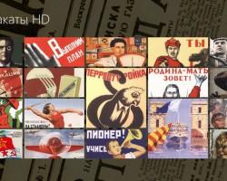 Плакаты HD — коллекция советских плакатов для Windows 8