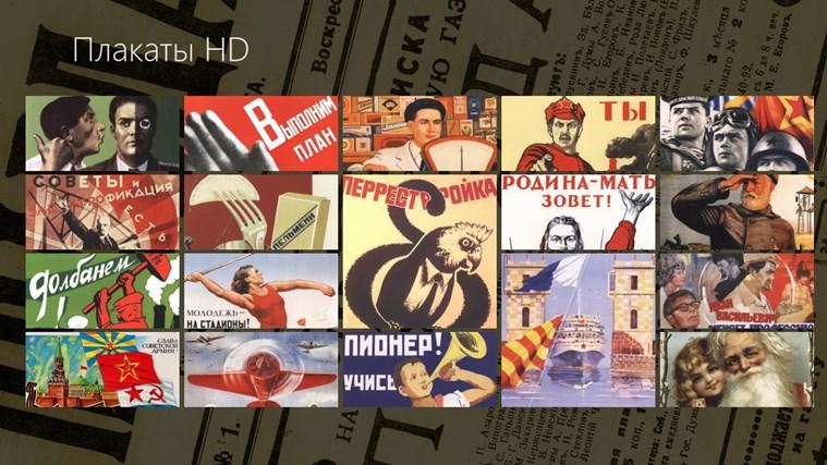 Плакаты HD для Windows 8