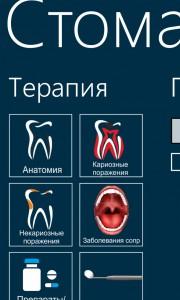 Стоматологический справочник для WP8