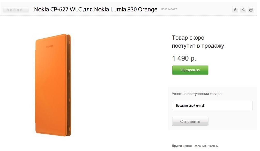 Nokia флип-кейс