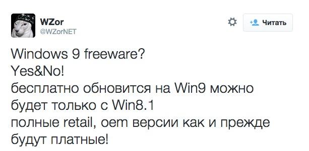 WZor о Windows 9