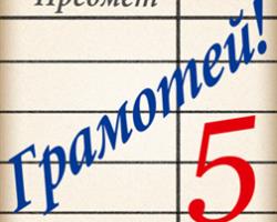 Приложение «Грамотей!» — викторина орфографии