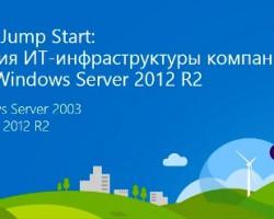 Онлайн-трансляция конференции Jump start «Модернизация ИТ-инфраструктуры компании с помощью Windows Server 2012 R2»
