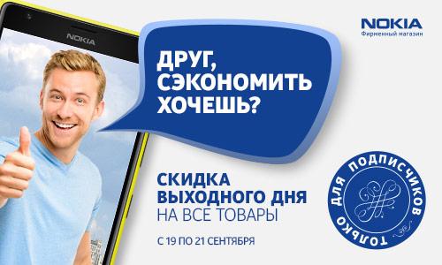 Скидки Nokia