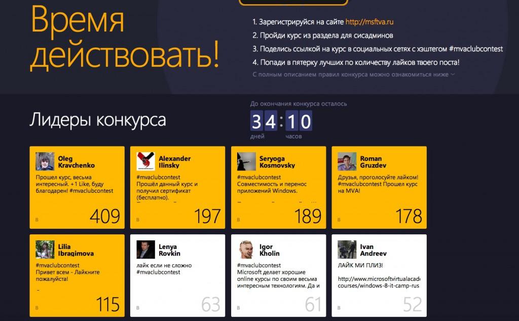 Снимок экрана 2014-10-27 в 14.50.48