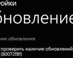 Как исправить ошибку 80072f8f на Windows Phone