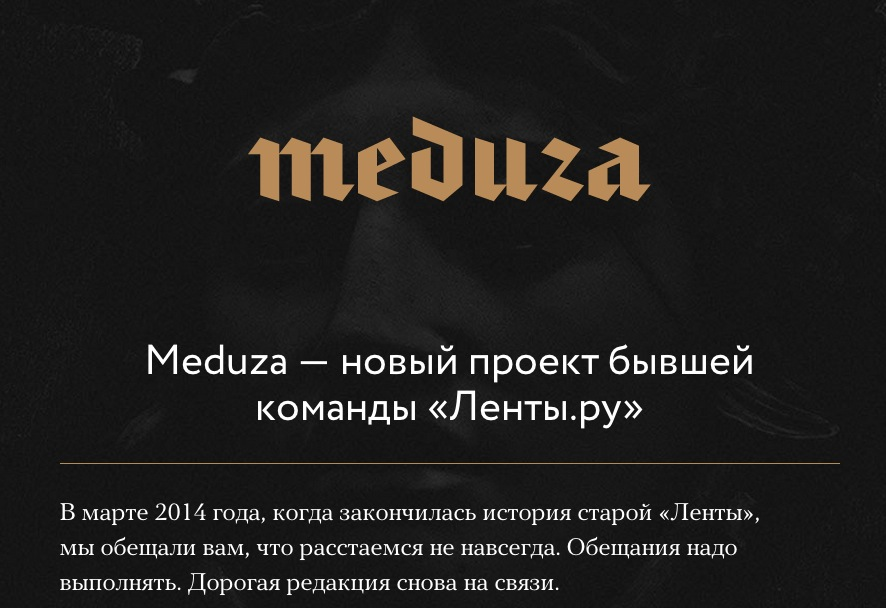 Meduza и Windows Phone