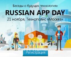 Russian App Day – новое мероприятие о приложениях, облачных и мобильных технологиях
